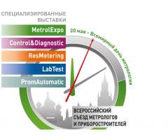 День метролога и 14-й Московский международный форум и выставка «Точные измерения – основа качества и безопасности»