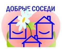 «День соседей» в районе «Некрасовка» и поверка от 4-х счетчиков по выгодной цене.