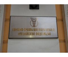 XIII Всероссийский налоговый форум