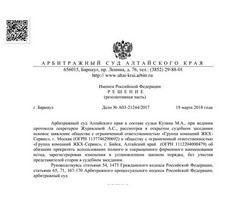 Решение суда г. Бийск по ГК ЖКХ-Сервис