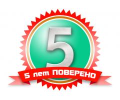 Компании ООО «ГК ЖКХ-Сервис» исполнилось 5 лет!