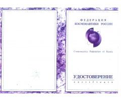 БЛАГОДАРНОСТЬ ОТ ФЕДЕРАЦИИ КОСМОНАВТИКИ РОССИИ