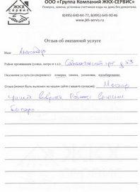 Отзыв о поверке и пломбировании от Александра, Севастопольский проспект