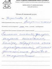 Отзыв о поверке от Воробьевой Н.С., Москва, район Академический