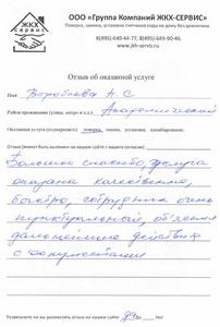 Поверка счетчиков воды Москва район Академический