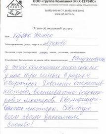 Отзыв о поверке от Корбко Жанны, Москва, Орехово