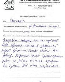 Отзыв о поверке от Светланы, Москва, ул. Академика Янгеля