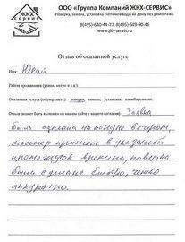 Отзыв о поверке от Юрия, Москва