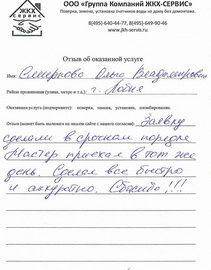 Отзыв о поверке от Смирновой Ольги Владимировны, г. Лобня