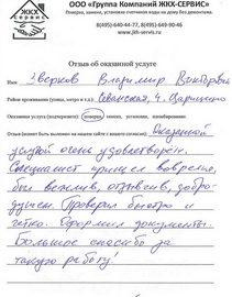 Отзыв от Зверкова Владимира Викторовича, г. Москва, Царицино