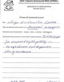 Отзыв о поверке от Кретовой Лидии, г. Москва, Донской