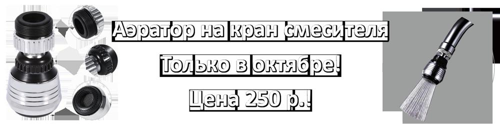 Аэратор на кран смесителя по 250 рублей! Акция!