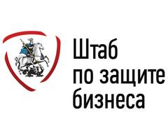 Семинар «Предприниматели против незаконного вторжения и незаконных проверок бизнеса…»
