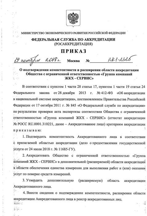 "Приказ о продлении аккредитации ООО ""ГК ЖКХ-Сервис"""