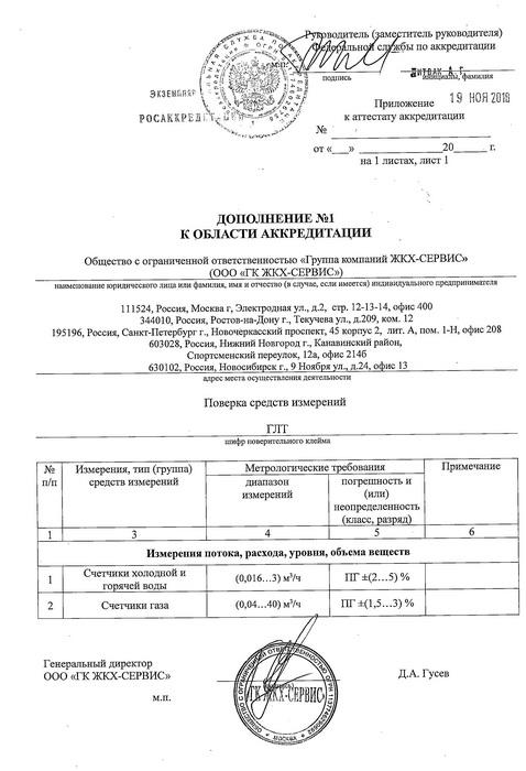 "Расширение аккредитации ООО ""ГК ЖКХ-Сервис"""