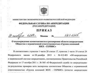 Расширение аккредитации ООО «ГК ЖКХ-Сервис»