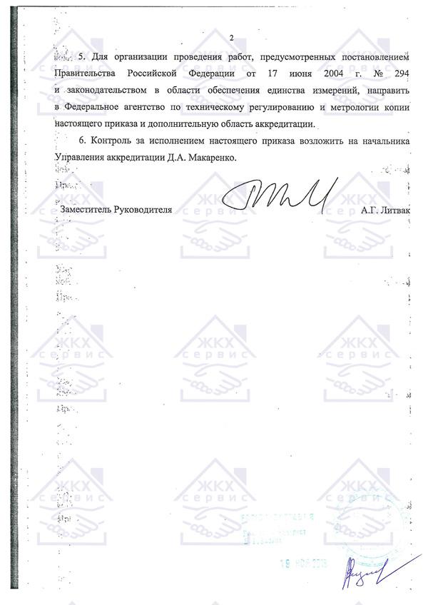 Приказ об аккредитации ЖКХ-Сервис