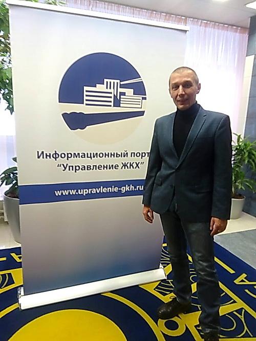 XIV Ежегодный Всероссийский Форум Руководителей предприятий жилищного и коммунального хозяйства