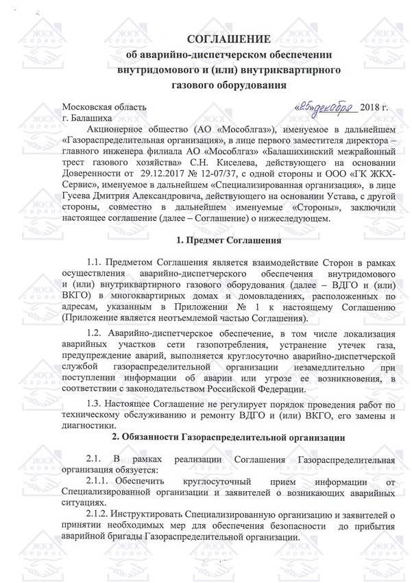 Соглашение об аварийно-диспетчерском обеспечении внутридомового и (или) внутриквартирного газового оборудования с отделением Мособлгаз Балашиха