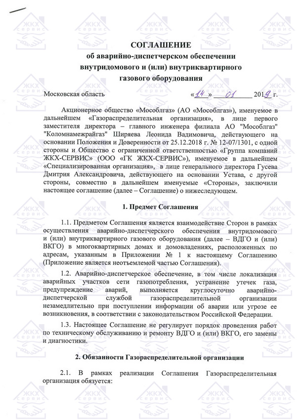 Соглашение об аварийно-диспетчерском обеспечении внутридомового и (или) внутриквартирного газового оборудования с отделением Мособлгаз Коломна
