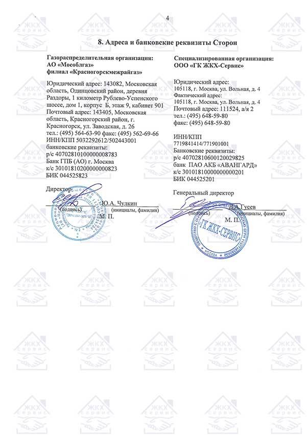 Соглашение об аварийно-диспетчерском обеспечении внутридомового и (или) внутриквартирного газового оборудования с отделением Мособлгаз Красногорск