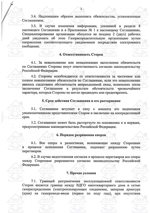 Соглашение об аварийно-диспетчерском обеспечении внутридомового и (или) внутриквартирного газового оборудования с отделением Мособлгаз Одинцово