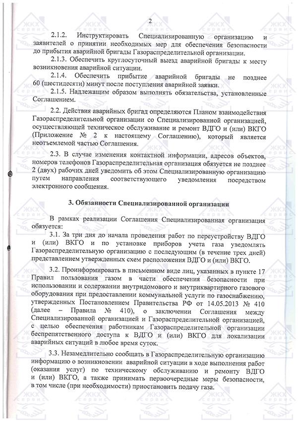 Соглашение об аварийно-диспетчерском обеспечении внутридомового и (или) внутриквартирного газового оборудования с отделением Мособлгаз Раменское