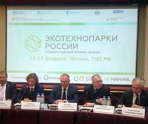 III общероссийский форум «Экотехнопарки России»