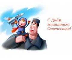Группа компаний ЖКХ-Сервис поздравляет всех мужчин с Днём защитника Отечества!