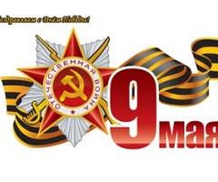 Бесплатна поверка счетчиков воды для ветеранов ВОВ в честь Дня Победы!