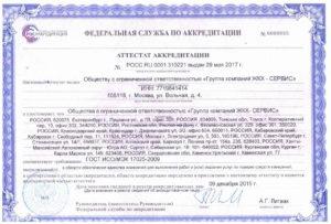 "Аккредитация ООО ""ГК ЖКХ-Сервис"""