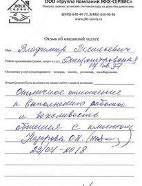 Отзыв о поверке водосчетчиков от Владимира Васильевича, Москва, Днепропетровская ул.