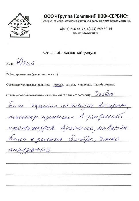 Поверка водосчетчиков Москва