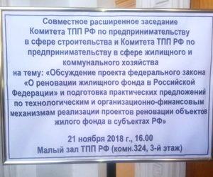 Обсуждение проекта федерального закона «О реновации жилищного фонда в РФ»