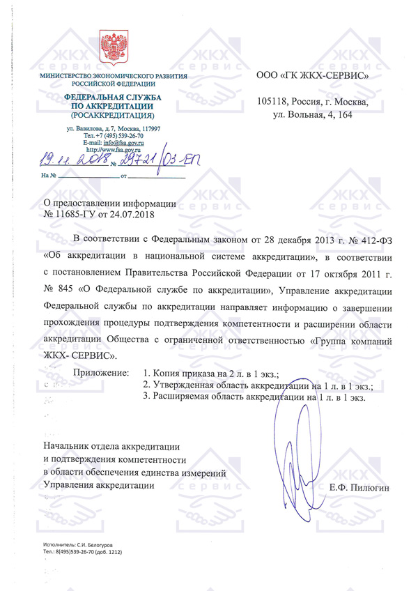 Аккредитация ЖКХ-Сервис