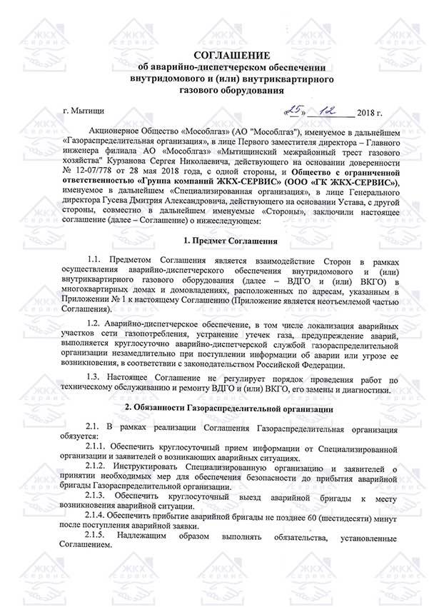Соглашение об аварийно-диспетчерском обеспечении внутридомового и (или) внутриквартирного газового оборудования с отделением Мособлгаз Мытищи