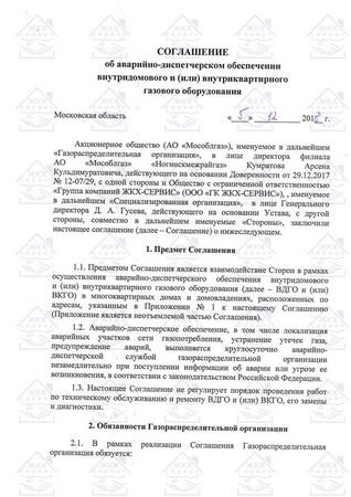 Соглашение об аварийно-диспетчерском обеспечении внутридомового и (или) внутриквартирного газового оборудования с отделением Мособлгаз Ногинск