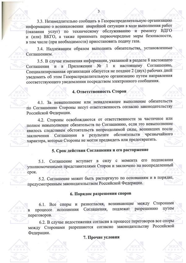 Соглашение об аварийно-диспетчерском обеспечении внутридомового и (или) внутриквартирного газового оборудования с отделением Мособлгаз Подольск