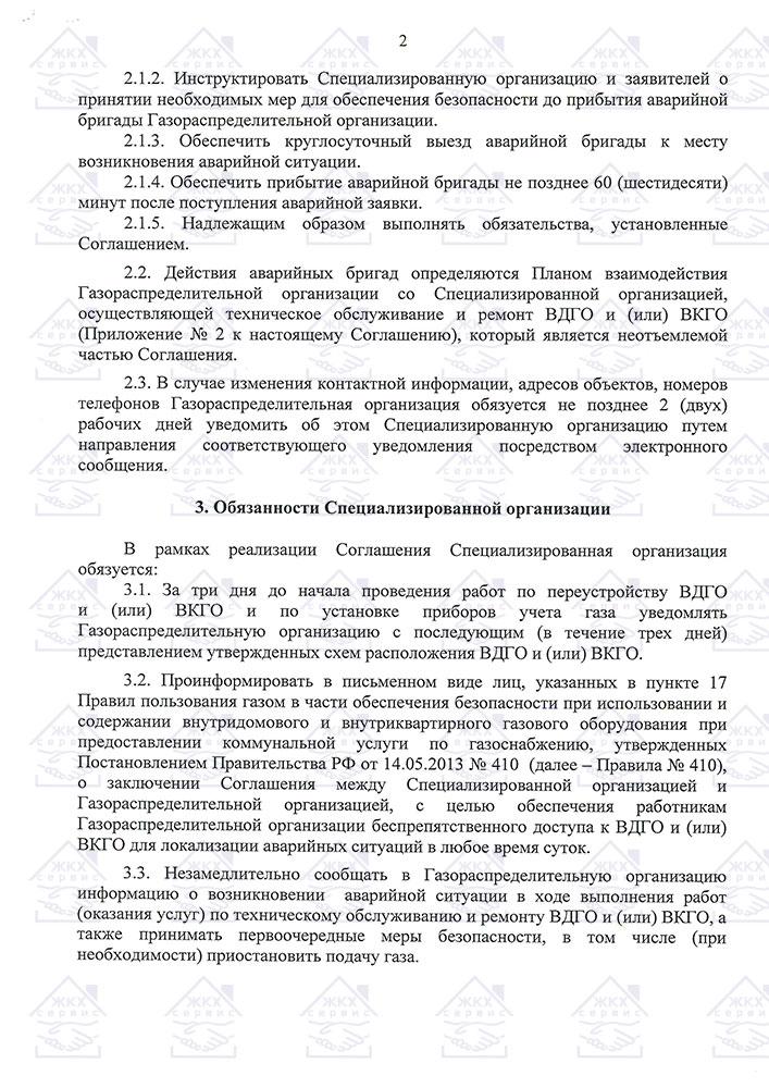 Соглашение об аварийно-диспетчерском обеспечении внутридомового и (или) внутриквартирного газового оборудования с отделением Мособлгаз Ступино