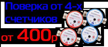Коллективная поверка счетчиков воды в Новосибирске.
