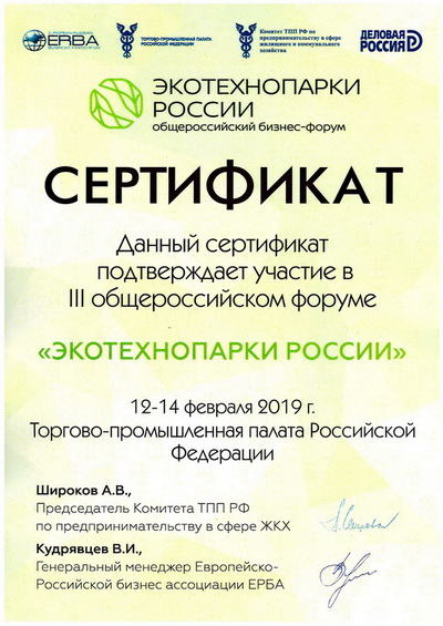 """Форум """"Экотехнопарки России"""""""