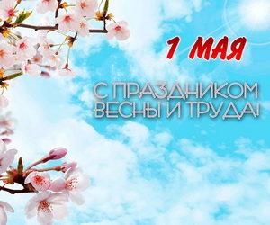 Поздравляем с 1 мая, праздником Весны и Труда!