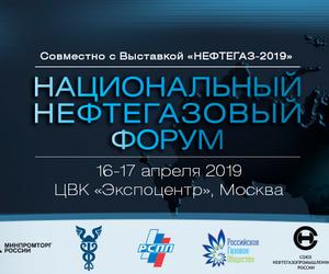 Национальный нефтегазовый форум и выставка «Нефтегаз-2019»