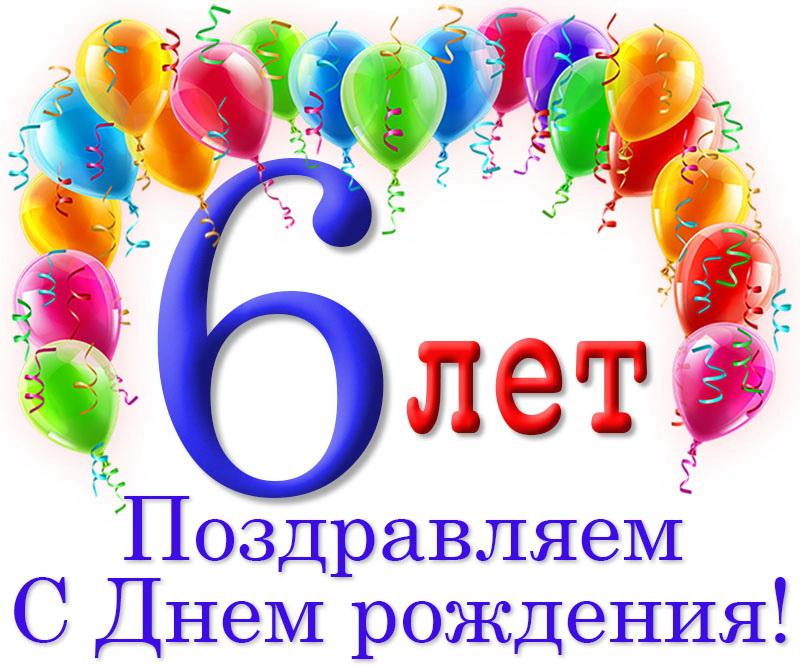 Компании ЖКХ-Сервис 6 лет!!!