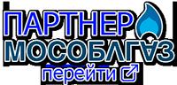 Партнер Мосооблгаз