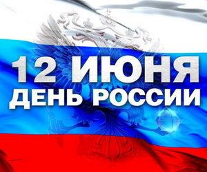 Поздравляем с Днем России! В праздник работаем как обычно!