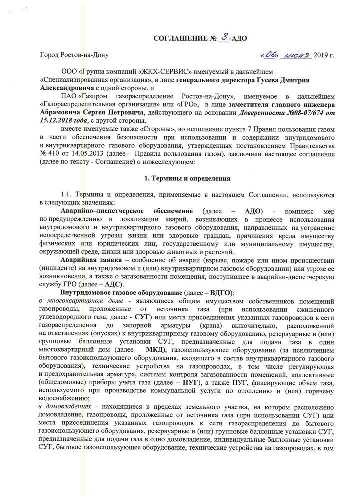Соглашение об АДО с Ростоврегионгаз