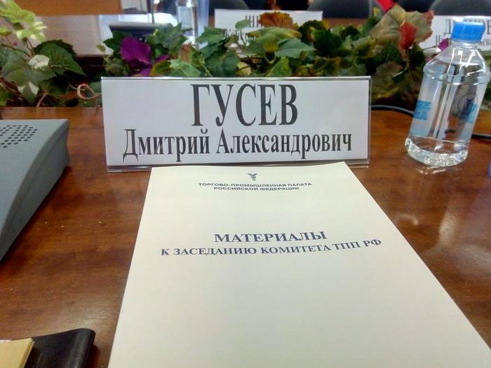 Заседание ТПП от 2019-09-08