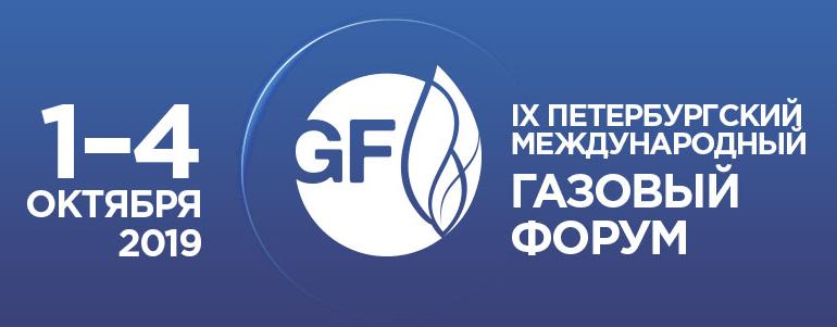 9 Петербургский газовый форум