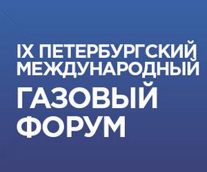 "Компания ""ЖКХ-Сервис"" приняла участие в IX Газовом Форуме"